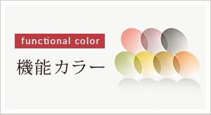 機能カラー